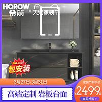 【高端定制】希箭墨尚智能带灯岩板一体盆浴室柜组合洗漱台洗脸盆