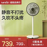 科西(keheal)空气循环扇家用 办公室台式立式两用 直流变频遥控负离子 桌面电风扇落地低音低噪 空气循环扇F3