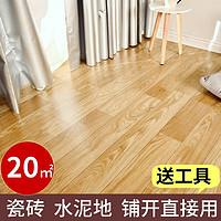 【20平米】家用地板革加厚耐磨环保地板贴纸防滑PVC地板胶卧室毛坯房水泥地 (20平米)耐用款Y106