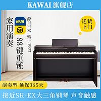 KAWAI卡瓦依CN29电钢琴88键重锤成人家用专业考级哇伊电子钢琴