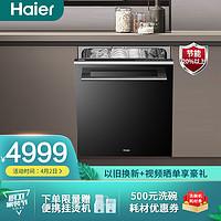 海尔(Haier)嵌入式洗碗机13套大容量80℃双微蒸汽智能开门速干自定义门板家用洗碗机EYW13029D
