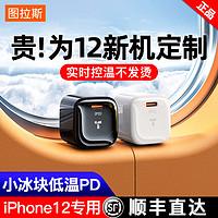 苹果12充电头的选择,要小要快要实惠