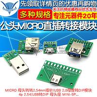 USB转2.03.0母座/公头MICRO直插转接板已焊接模块手机电源数据线
