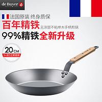 debuyer法国无涂层平底不粘碳钢锅家用电磁炉炒菜锅精铁牛排煎锅