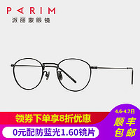 派丽蒙眼镜框(PARIM)眼镜框杨紫同款眼镜框全框镜架女小眼镜架纯钛眼镜架女超轻8360883607砂黑框B1
