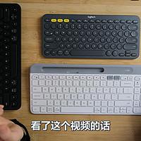 罗技 k380 k480 k580 蓝牙键盘对比评测