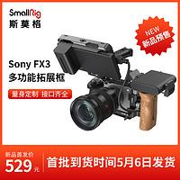 SmallRig斯莫格索尼FX3兔笼套件单反相机多功能拓展框3277/3278