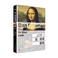 丹·布朗作品系列:达·芬奇密码
