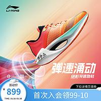 李宁?beng绝影Essential跑步鞋男女鞋2021马拉松减震跑鞋运动鞋男