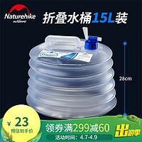 挪客(NatureHike)户外折叠水桶旅行家用大号折叠水壶折叠水袋15L