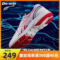 多威跑鞋男运动减震征途马拉松田径训练鞋女专业碳板运动鞋MR3900
