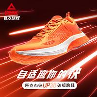 匹克态极UP30碳板马拉松竞速跑鞋新款男士跑步鞋轻便减震运动鞋男