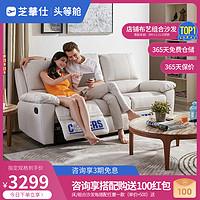 芝华仕头等舱沙发科技布布艺功能沙发简易家具小户型客厅8908A