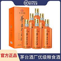 【季克良大师签名】贵州茅台酱香配制酒53度纯粮食酒水白酒整箱