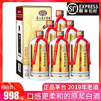 贵州茅台酒厂集团白金柔和52度纯粮食酒浓香型酒水白酒整箱喜宴酒