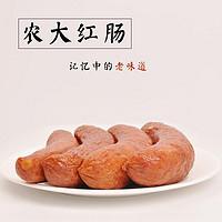 农大红肠正宗哈尔滨红肠儿童肠东北特产香肠肉肠早餐即食腊肠