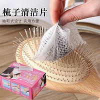 日式气垫梳子清洁网气囊梳头发清洁片梳子保护网便携清洁纸50片装