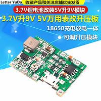 18650锂电池3.7V万用表改装5V升9V充电放电一体可调模块2A升压板