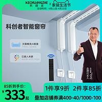 电动窗帘遥控全自动智能电机轨道家用小米IOT天猫精灵声控米家APP