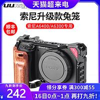 UURig适用索尼A6400专用新款金属兔笼A6300微单相机A6500横竖拍拓展快装板保护套A6100拍照套件摄影机配件