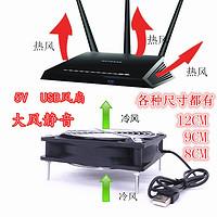 小米盒子光猫机顶盒静音散热器无线路由器5V12CM USB机箱散热风扇
