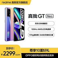 realme真我GTNeo天玑1200旗舰芯120Hz电竞屏双5G轻薄游戏手机GTNeo最终幻想12G+256G官方标配