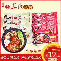 湘郴栖凤渡鱼粉6袋装懒人速食食品早餐方便泡面湖南米粉郴州特产