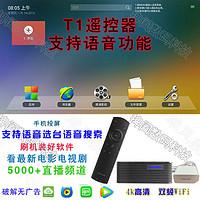 N1盒子全网通家用免费破解电视盒4K高清斐xun网络智能WiFi机顶盒