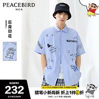 太平鸟男装 2021夏季新款短袖条纹衬衫蜡笔小新宽松衬衣男韩版潮