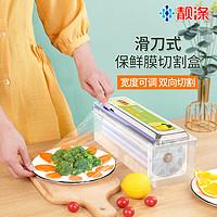 大卷保鲜膜食品专用家用经济装pe膜食品级滑刀式切割器耐高温蒸煮