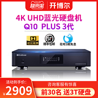 开博尔Q10Plus三代杜比视界4KUHD硬盘播放器智能网络机顶盒家庭影院HIFI音乐播放器HDR蓝光高清播放机