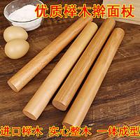 擀面杖案板套装实木大小号压面棍家用加长饺子皮赶杆面棍干擀面棒