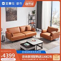 芝华仕都市休闲真皮沙发意式现代简约小户型客厅组合沙发2011