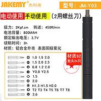 定制JAKEMY杰科美电动螺丝刀充电式小型迷你扭力可调JM-Y02Y01小米家JM-Y03电动手动可选【24只批头】