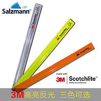 Salzmann骑行3M反光绑带反光手腕带啪啪圈荧光手环运动束裤警示条