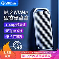 奥睿科(ORICO)M.2NVME移动硬盘盒兼容雷电3转Type-c/USB4.0固态SSD外置盒M.2NVMe超高速-40Gbps