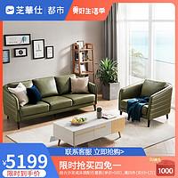 芝华仕沙发真皮沙发客厅小户型家具组合北欧现代3003 橄榄绿 三人位+单人位 7天内发货