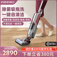 ideebo艾迪宝洗地机家用无线拖地吸尘一体机可添除菌干湿洗吸尘器