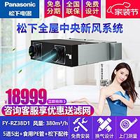 松下Panasonic松下中央新风系统室内吊顶式全热交换器家用过滤PM2.5空气净化全屋新风器FY-RZ38DP1主机【风量380】