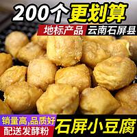200个 云南特产正宗石屏豆腐包浆豆腐嫩臭香爆浆建水烧烤烤小豆腐