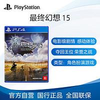 Sony/索尼 PS4游戏 最终幻想15 FF15 正版中文国行游戏碟光盘
