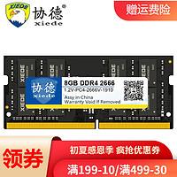 协德(xiede)笔记本DDR4266626678G电脑内存条四代PC4内存