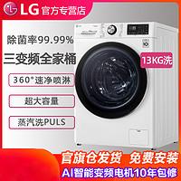 LG新品13公斤大容量AI智慧变频直驱滚筒洗衣机1400转蒸汽洗PLUS除菌除皱速净喷淋WIFI奢华白FCV13G4W