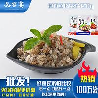 泡椒鱼皮开袋即食冷冻凉拌海味零食凉菜10袋150g新鲜香辣商用整箱