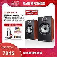 【2020新款】B&W宝华韦健606S2书架无源音响发烧HIFI桌面对箱