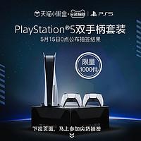 索尼(SONY)PS5PlayStation 国行游戏机双手柄套装标准版