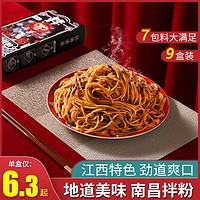 牧火南昌拌粉正宗江西特产方便速食米粉夜宵米线懒人食品方便早餐