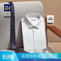 HLA/海澜之家经典易搭长袖衬衫男商务正装服帖翻领修身白衬衫男