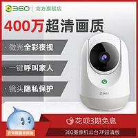 【官方旗舰店】360智能摄像机云台7P超清版AP1PA3监控家用远程手机无线wifi夜视400万全景高清摄像头