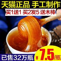 买1送1纯麦芽糖手工饴糖棒棒糖糖稀500g搅搅糖浆散装糖果怀旧零食